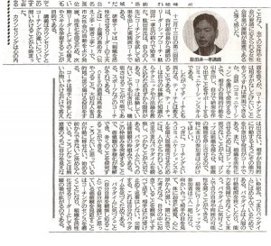 newsp_ikko01