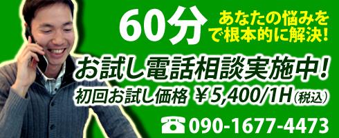 otameshi_tel_20161209